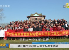 新闻天天报2019-04-11
