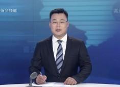 晋江新闻2019-04-23