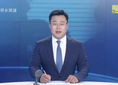 晋江新闻2019-04-20