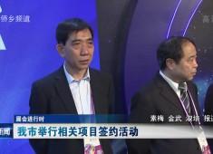 晋江新闻2019-04-19