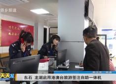 新闻天天报2019-04-17