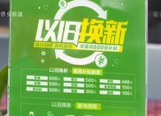 晋江财经报道2019-04-04