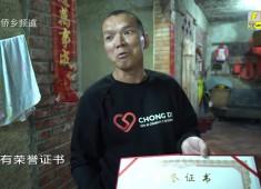 感动晋江2019-04-20