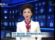 新闻天天报2019-04-28