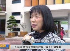 新闻天天报2019-04-01