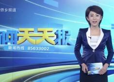 新闻天天报2019-04-06
