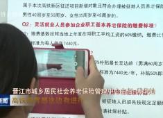 晋江新闻2019-05-19