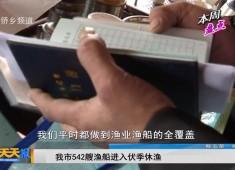 新闻天天报2019-05-05