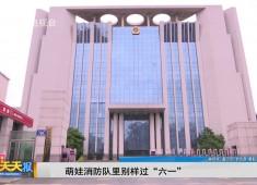新闻天天报2019-05-31