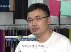 晋江财经报道2019-05-10