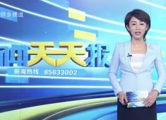 新闻天天报2019-05-04