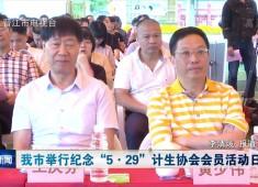 晋江新闻2019-05-31