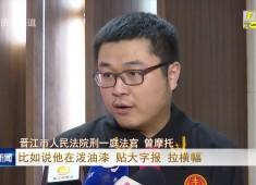 晋江新闻2019-05-16