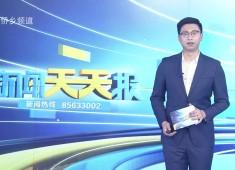 新闻天天报2019-05-15