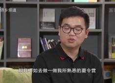 """特别节目【晋江青年说】郭仕捷:我的""""创青春"""""""