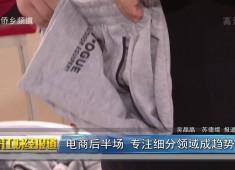 晋江财经报道2019-05-21