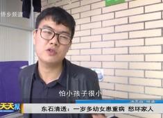 新闻天天报2019-05-10