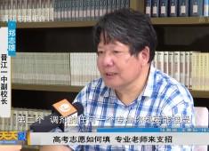 新闻天天报2019-06-25