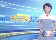 新闻天天报2019-06-07