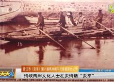 新闻天天报2019-06-10