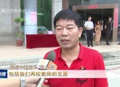 晋江新闻2019-06-03