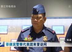 晋江新闻2019-06-04