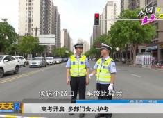 新闻天天报2019-06-09