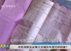 新闻天天报2019-06-22