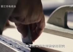 晋江财经报道2019-06-07