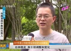 新闻天天报2019-06-02