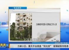 新闻天天报2019-06-13