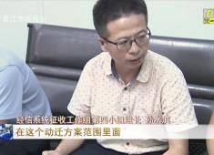 晋江新闻2019-06-13