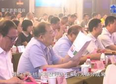 晋江财经报道2019-06-24