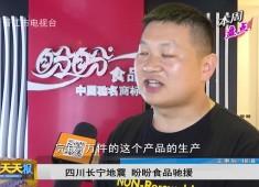 新闻天天报2019-06-23