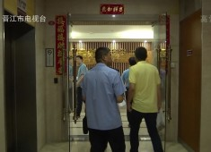 晋江财经报道2019-06-05