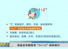 新闻天天报2019-06-17
