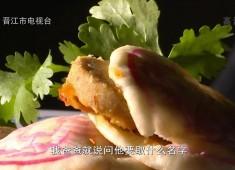 【聚焦晋江】非遗中的晋江美食