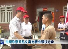 晋江新闻2019-06-25