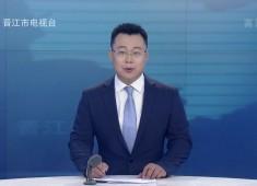 晋江新闻2019-06-29