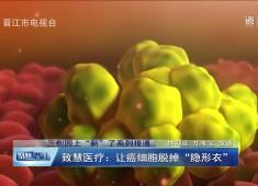 """【聚焦晋江】致慧医疗:让癌细胞脱掉""""隐形衣"""""""