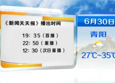 新闻天天报2019-06-29