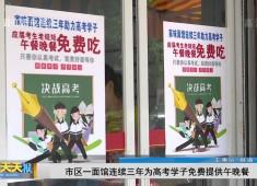 新闻天天报2019-06-08