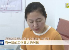 晋江新闻2019-06-10