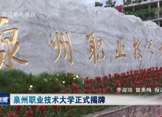 晋江新闻2019-06-28