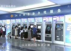 晋江财经报道2019-06-27