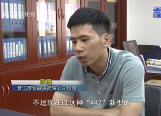 晋江财经报道2019-06-25