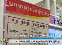 新闻天天报2019-06-04
