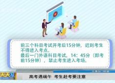 新闻天天报2019-06-05