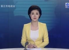 晋江新闻2019-06-11