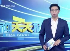 新闻天天报2019-06-27
